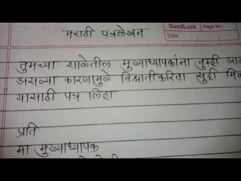 Sick leave application in marathi | Marathi letter writing