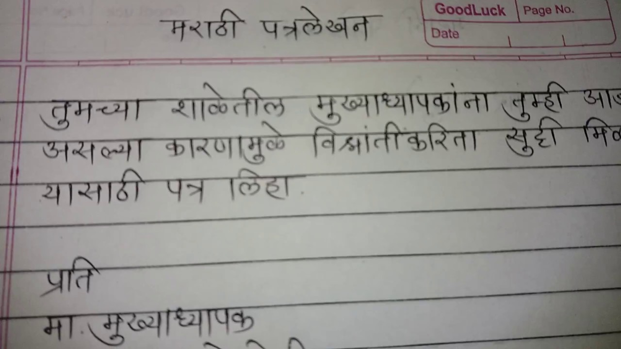 Sick Leave Application In Marathi Marathi Letter Writing Marathi