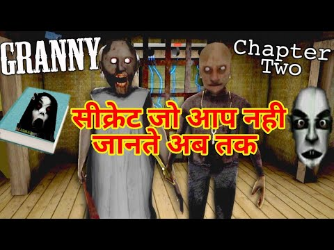9 Secrets Of Granny Chapter 2 That You Don't Know | Secret In Granny Chapter 2 In Hindi