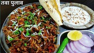 पुरानी दिल्ली का फेमस तवा पुलाव | Tawa Pulao | Chef Bhupi | Honest Kitchen