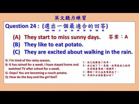 英文聽力練習 52 英檢初級範例-6 (English Listening Practice.)