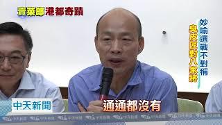 20181207中天新聞 韓國瑜自嘲「野獸」 創招呼金句「發財沒」