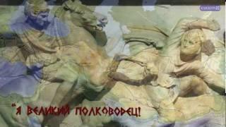 Александр Македонский и философ HD