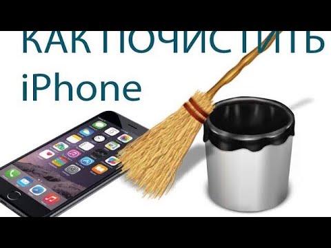 Как очистить кэш на iPhone или на iPad ?