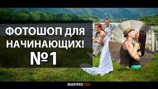 Photoshop фотошоп для начинающих фотографов №1 RUSFOTO.pro