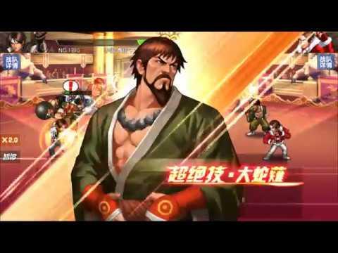 拳皇98終極之戰OL 創世爭霸 雙回怒流 先手必秒 (HD)