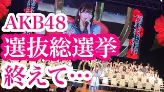 【AKB48選抜総選挙】第16位ありがとうございました〜努力とは〜 AKB48 検索動画 9