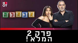 אבאל'ה - פרק 2 המלא