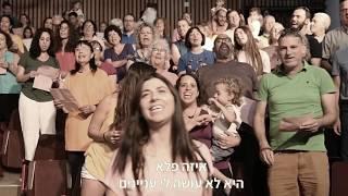 שירת המונים ♫ הנה זה בא - אריק סיני ▪ קיבוץ כברי חוגגים 70