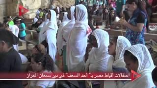 """بالفيديو  احتفالات أقباط مصر بـ """"أحد السعف"""" في دير سمعان الخراز"""