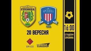 """""""Буковина"""" (Чернівці) - """"Арсенал-Київ"""" (Київ) 20 вересня"""