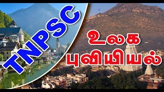 TNPSC Current Affairs | Group 4 exam answers | Geography