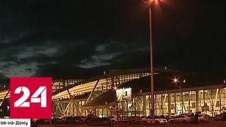 новый аэропорт в Ростове-на-Дону начал принимать регулярные рейсы - Россия 24