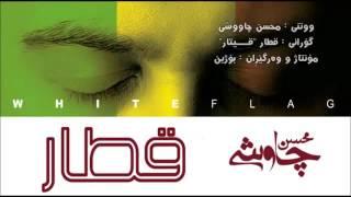 mohsen chavoshi qatar kurdish subtitl  محسن چاوشی قیتار ژێرنوسی کوردی