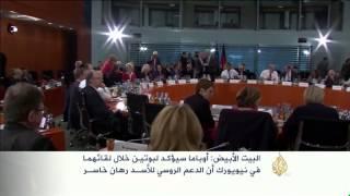 أوباما لبوتين: المراهنة على الأسد رهان خاسر