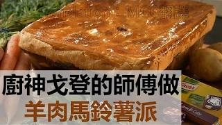 【中字】馬可·皮埃爾·懷特(廚神戈登的師傅) - 羊肉馬鈴薯派