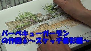 お庭の図面はどんな風に描いているのか?」 今回は、第5回のスケッチ図...