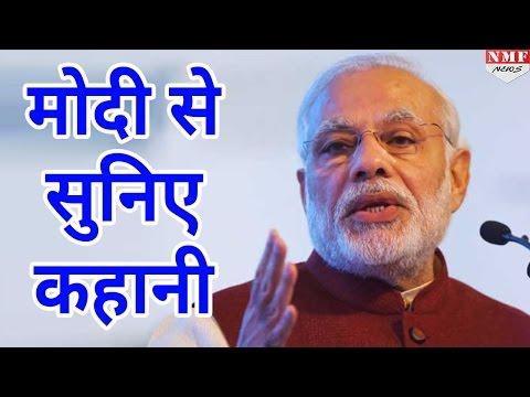 Modi ने जब अधिकारियों को सुनाई कहानी, फिर देखिए क्या हुआ | MUST WATCH !!!