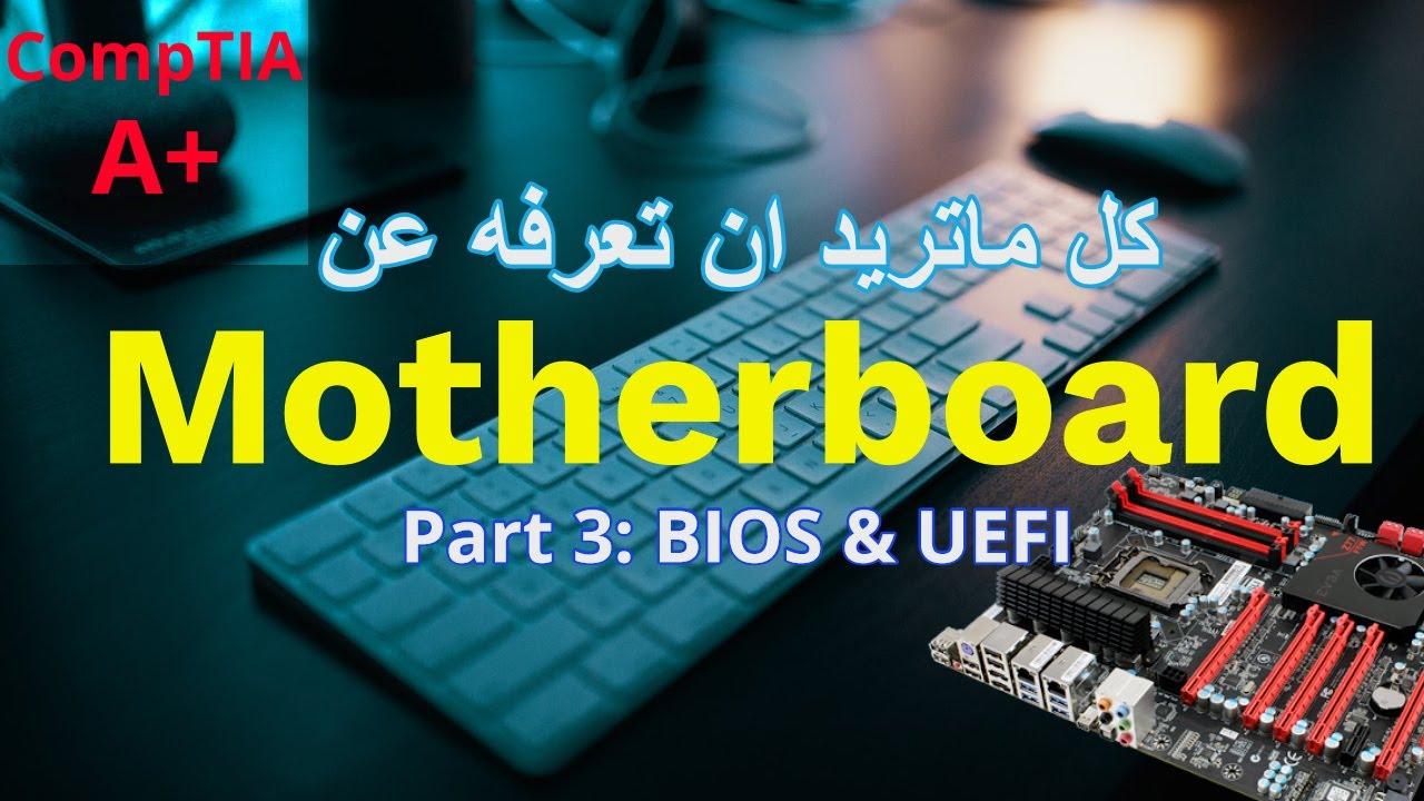 07- CompTIA A+ | Motherboard Part 3 | BIOS and UEFI شرح تفصيلى للوحة الأم - شرح البيوس