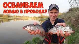 Рыбалка в проводку с берега