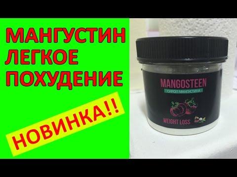 Сироп мангустина! НОВИНКА! Мангустин отзывы, мангустин цена, сироп мангустина для похудения