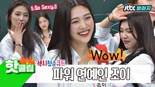 ♨Hot Clip♨Power Celebrity Joy Moments (What can't she do?) #KnowingBros #JTBC Voyage