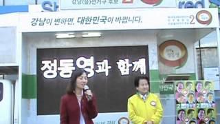 도가니 작가 공지영-정동영 강남을 야권단일 후보 보고 …
