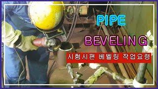 개선치는 요령 베빌링/시험모재 만들기/PIPE  BEV…