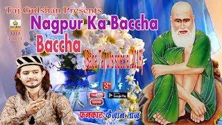 Nagpur Ka Baccha Baccha Taj Wale Ke 2019 || Faizan Taj Qawwal || Taj Gulshan Qawwali