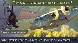 """Том Круз снаружи самолета! Съемка эпизода """"Миссия невыполнима: племя изгоев"""" (2015)"""