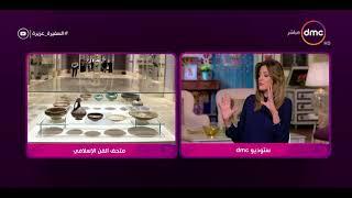 السفيرة عزيزة - آثار مصرية قديمة  .. متحف الفن الإسلامي