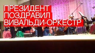 Смотреть видео Президент поздравил «Вивальди-оркестр» с30-летием онлайн