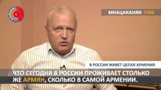 Мнацаканян/Time#04#В России живет целая Армения