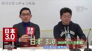 堀江貴文のQ&A「ビットコインのメリットとは!?」〜vol.821〜
