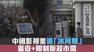 中國影視業進「冰河期」 審查+限制扼殺市場|中共迫害信仰駭人 美大使:續在各場域強力發言|晚間8點新聞【2019年10月26日】|新唐人亞太電視