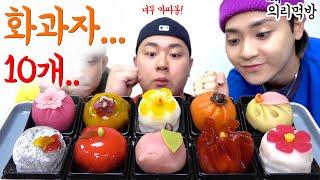 셋이서 의리로 먹는 박찬회 화과자 10구(Korean …