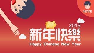 2019農曆新年 動畫 特集 | 維思維
