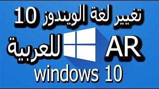 windows10 تغيير لغة نظام الويندوز 10 الى العربية أو أي لغة أخرى