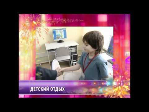 Созвездие. Детский отдых в Хабаровском крае. 2009 год