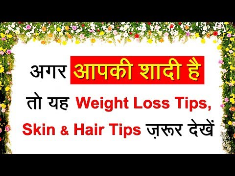 fast weight loss tips in hindi pdf