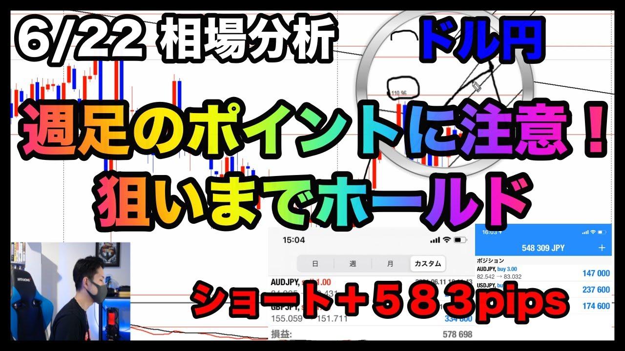 6/22 ショート決済から切り替えでロング!上値のポイントは週足にあり。【FX】ドル円
