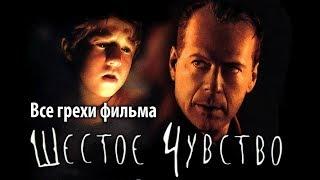 """Все грехи фильма """"Шестое чувство"""""""