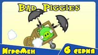 МУЛЬТИК игра для ДЕТЕЙ Bad Piggies   Игра Bad Piggies от создателей ЭНГРИ БЕРДС 6