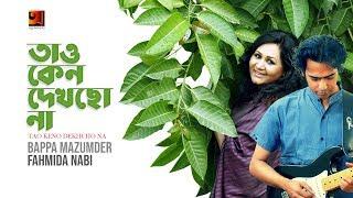 Tao Keno Dekhcho Na   Bappa Mazumder & Fahmida Nabi   Romantic Song   Lyrical Video