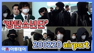 방탄소년단 (BTS), 오늘따라 지쳐보이는 탄이들 ㅠㅠ 힘내! 얘들아~ (200220 airport)