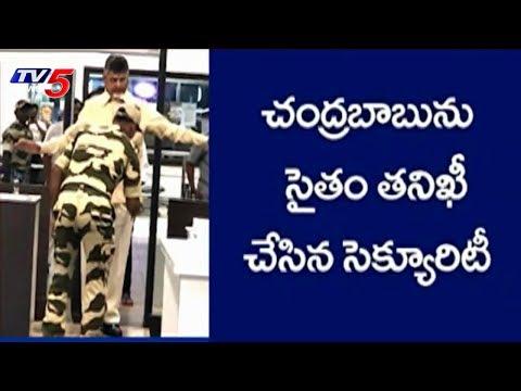 చంద్రబాబుకి ఎయిర్ పోర్ట్లో చేదు అనుభవం! | Gannavaram Airport Security Check Chandrababu | TV5 News