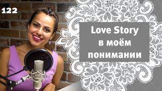122 - Свадебное LoveStory, каким я его вижу. / Дневник невесты Ирины Корневой