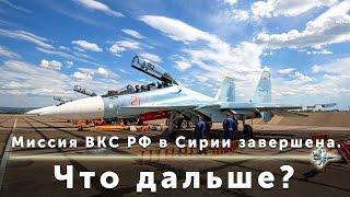 Миссия ВКС РФ в Сирии завершена. Что дальше?