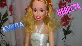 КУКЛА-НЕВЕСТА Кукла в свадебном наряде.