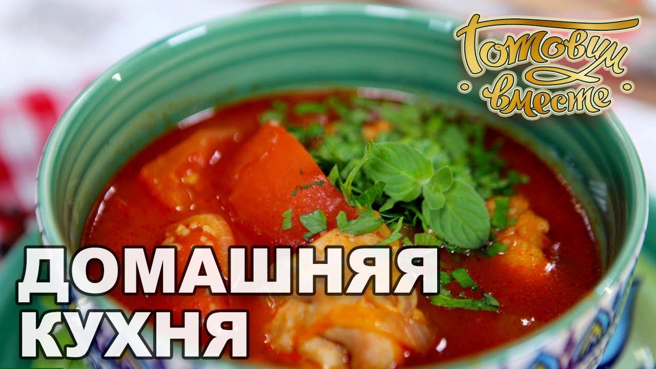 Готовим вместе 27 выпуск от 14.09.2020 Домашняя кухня.